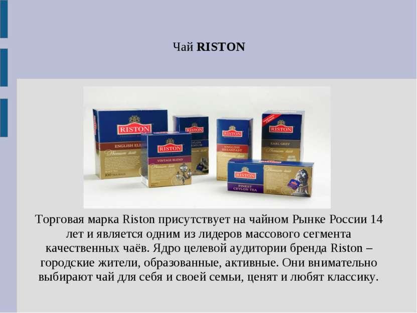 Чай RISTON Торговая марка Riston присутствует на чайном Рынке России 14 лет и...