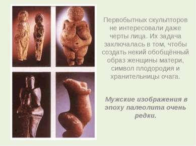 Первобытных скульпторов не интересовали даже черты лица. Их задача заключалас...