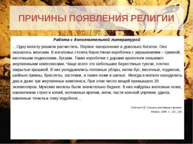 ПРИЧИНЫ ПОЯВЛЕНИЯ РЕЛИГИИ Работа с дополнительной литературой …Одну могилу ре...