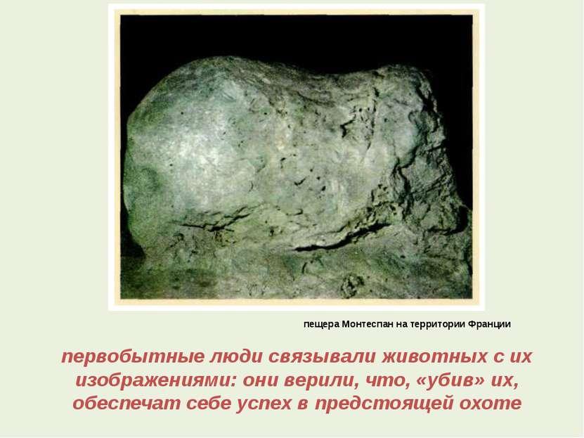 пещера Монтеспан на территории Франции первобытные люди связывали животных с ...