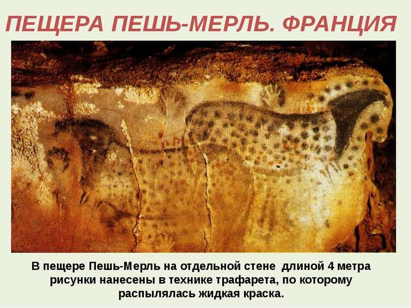 В пещере Пешь-Мерль на отдельной стене длиной 4 метра рисунки нанесены в техн...