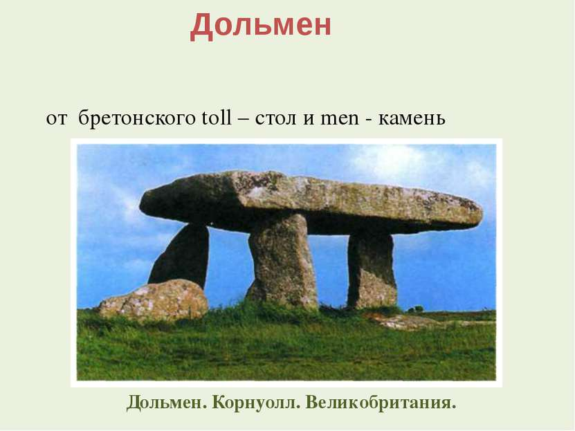 Дольмен от бретонского toll – стол и men - камень Дольмен. Корнуолл. Великобр...