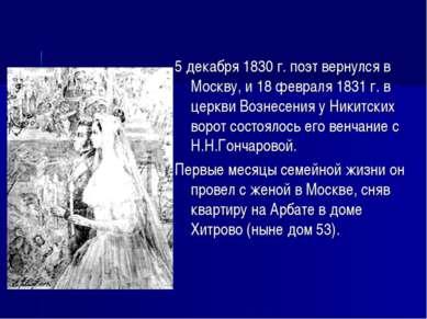 5 декабря 1830 г. поэт вернулся в Москву, и 18 февраля 1831 г. в церкви Возне...
