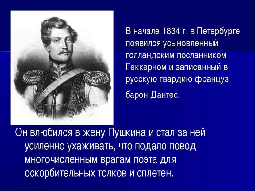 В начале 1834 г. в Петербурге появился усыновленный голландским посланником Г...
