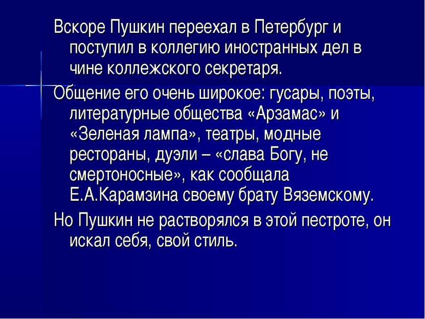 Вскоре Пушкин переехал в Петербург и поступил в коллегию иностранных дел в чи...