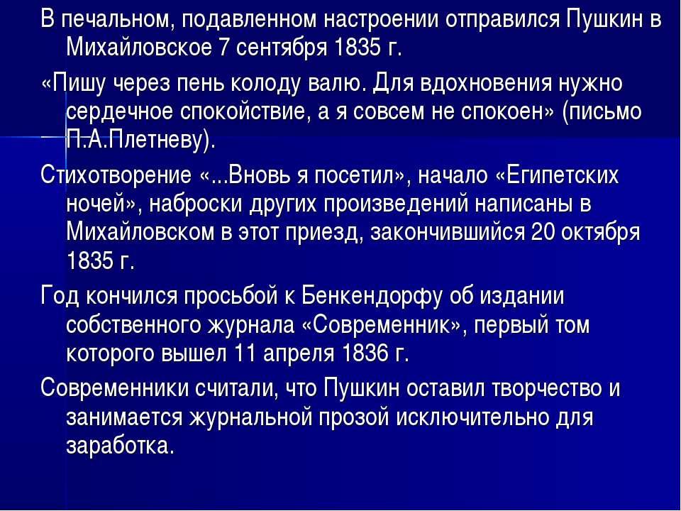 В печальном, подавленном настроении отправился Пушкин в Михайловское 7 сентяб...