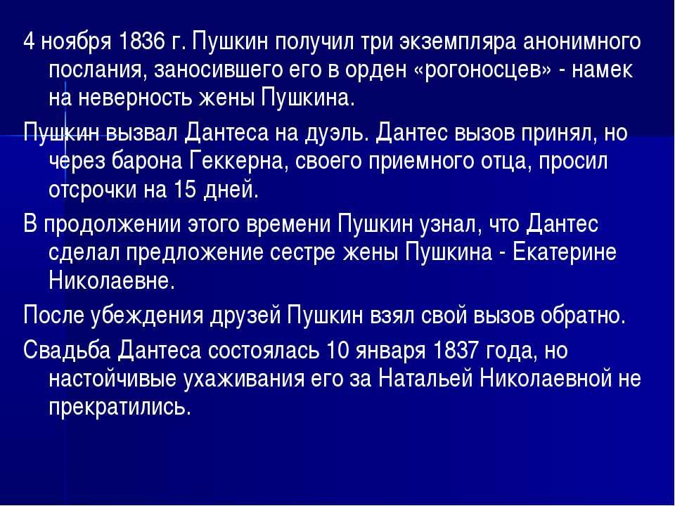 4 ноября 1836 г. Пушкин получил три экземпляра анонимного послания, заносивше...