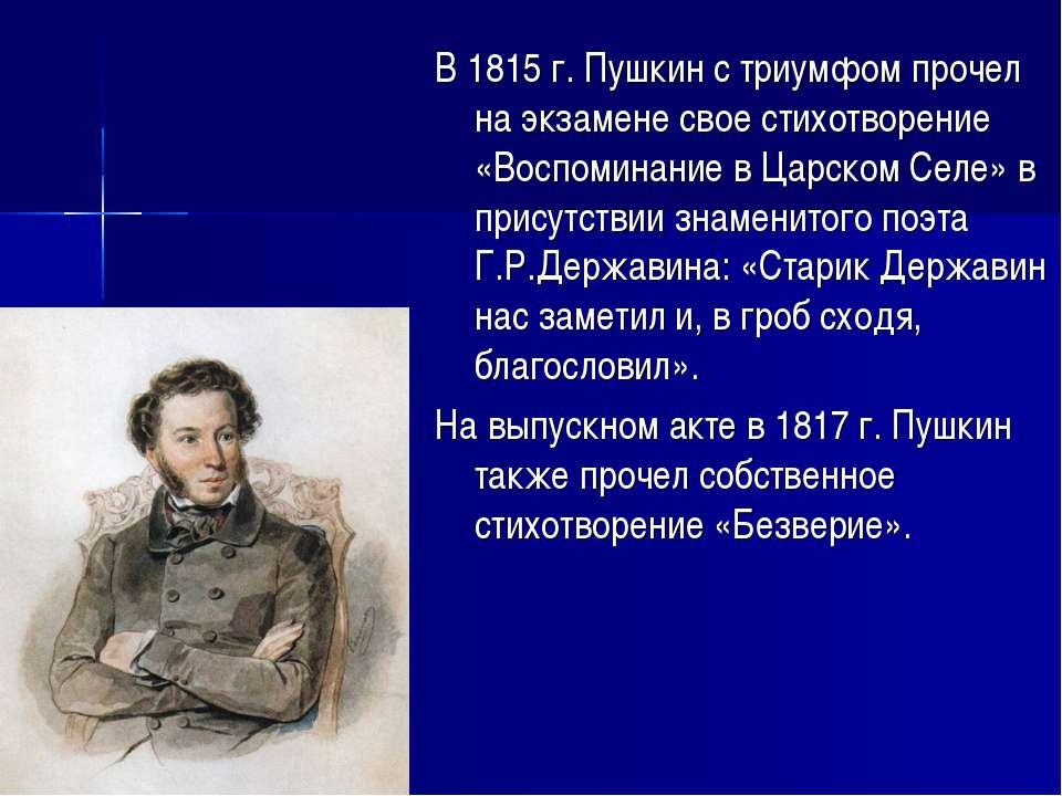 В 1815 г. Пушкин с триумфом прочел на экзамене свое стихотворение «Воспоминан...