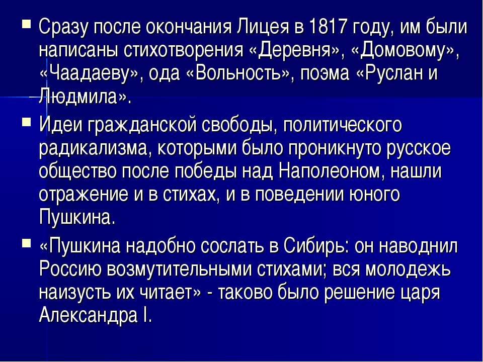 Сразу после окончания Лицея в 1817 году, им были написаны стихотворения «Дере...