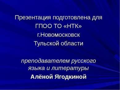 Презентация подготовлена для ГПОО ТО «НТК» г.Новомосковск Тульской области пр...
