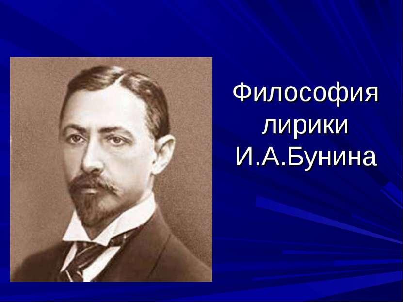 Философия лирики И.А.Бунина