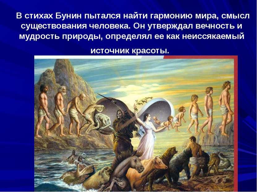 В стихах Бунин пытался найти гармонию мира, смысл существования человека. Он...