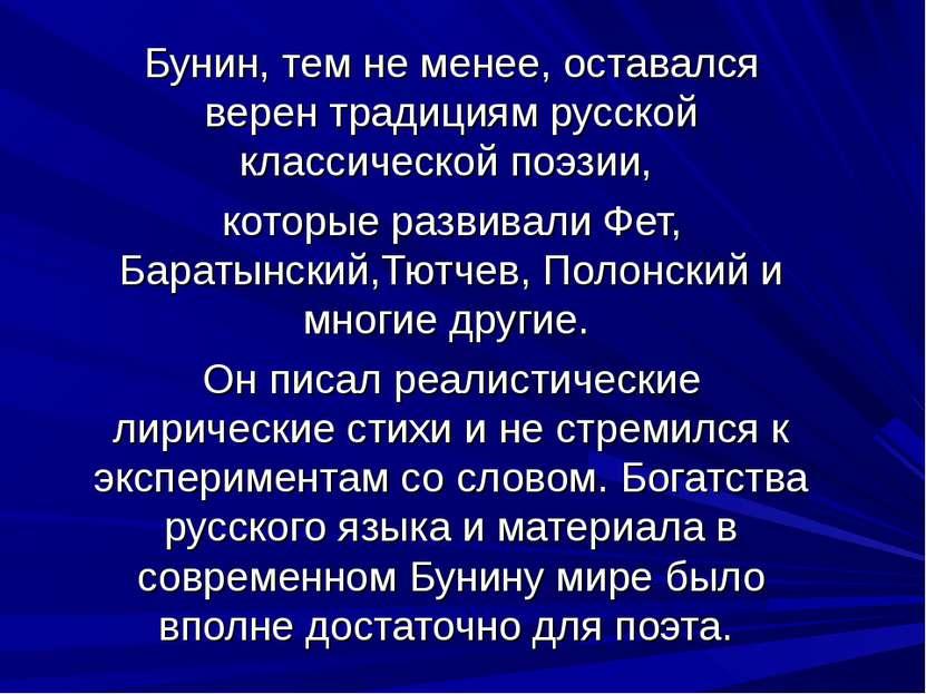 Бунин, тем не менее, оставался верен традициям русской классической поэзии, к...