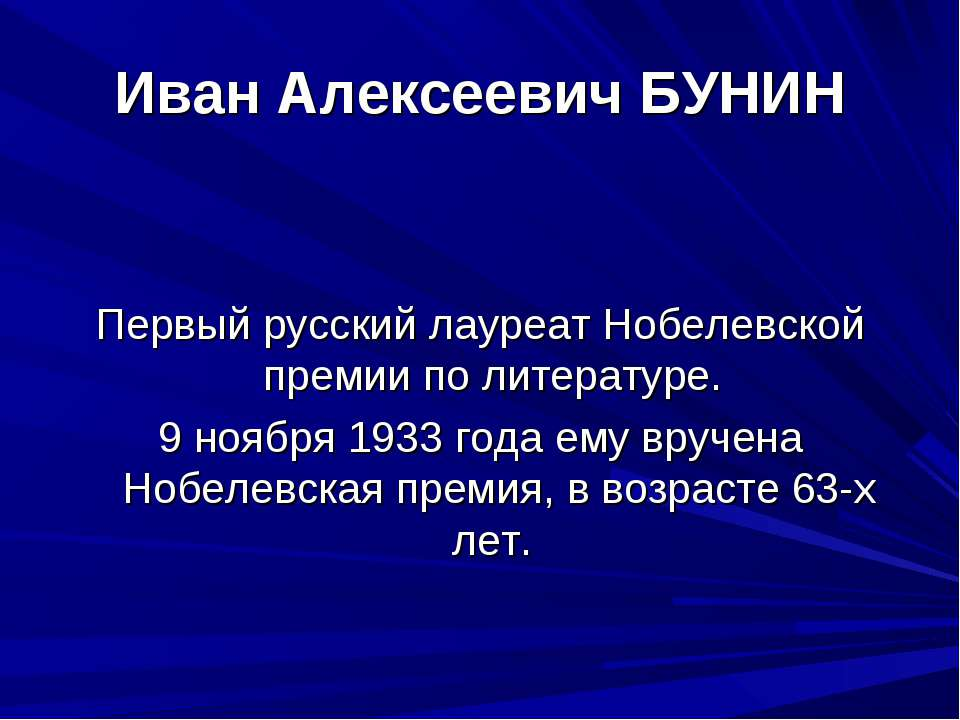 Иван Алексеевич БУНИН Первый русский лауреат Нобелевской премии по литературе...