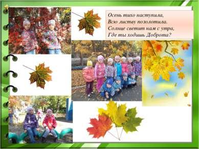 Осень тихо наступила, Всю листву позолотила. Солнце светит нам с утра, Где ты...