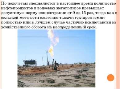 По подсчетам специалистов в настоящее время количество нефтепродуктов в водое...