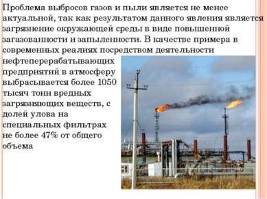 Проблема выбросов газов и пыли является не менее актуальной, так как результа...
