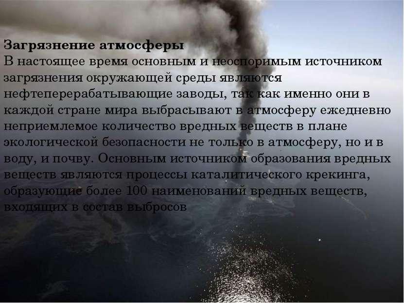 Загрязнение атмосферы В настоящее время основным и неоспоримым источником заг...