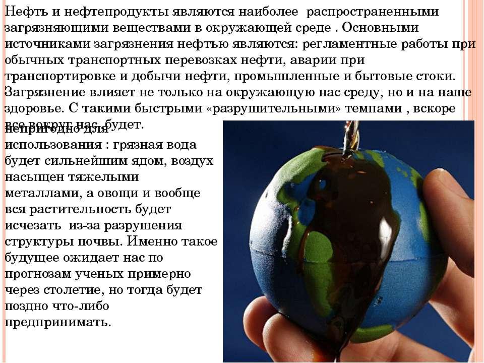 Нефть и нефтепродукты являются наиболее распространенными загрязняющими веще...