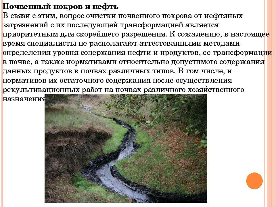 Почвенный покров и нефть В связи с этим, вопрос очистки почвенного покрова от...
