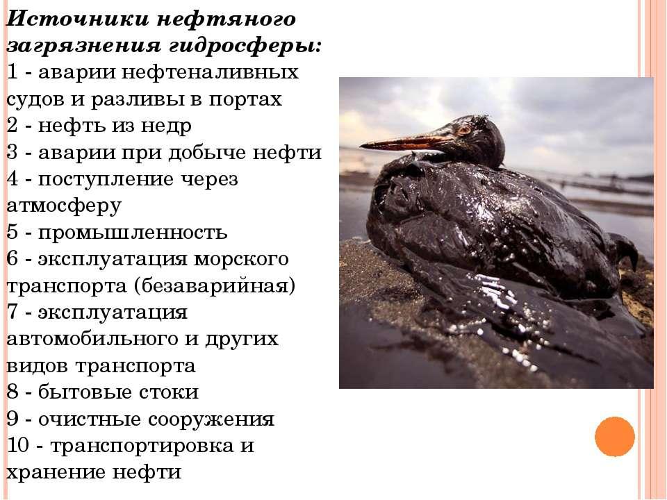 Источники нефтяного загрязнения гидросферы: 1 - аварии нефтеналивных судов и ...