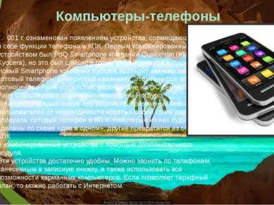 Компьютеры-телефоны 2001 г. ознаменован появлением устройства, совмещающего в...