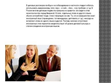 В деловых разговорах вообще и на собеседовании в частности следует избегать и...