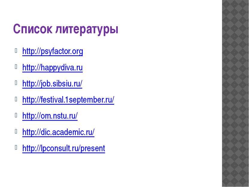 Список литературы http://psyfactor.org http://happydiva.ru http://job.sibsiu....