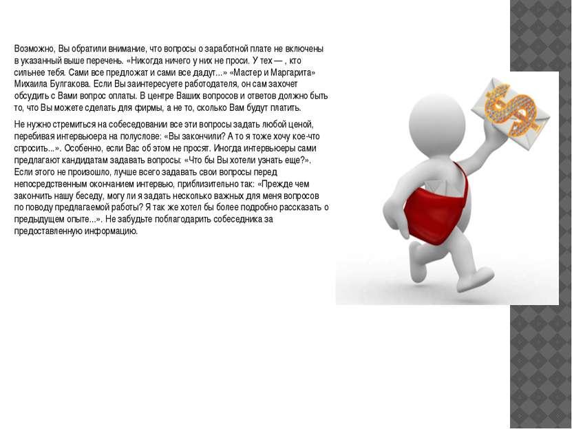 Возможно, Вы обратили внимание, что вопросы о заработной плате не включены в ...