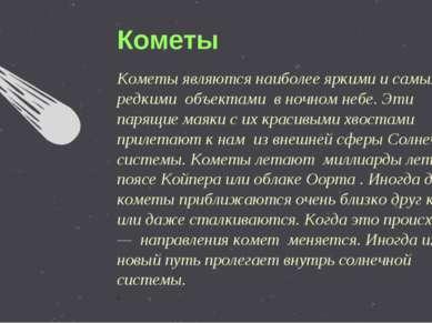 Кометы являются наиболее яркими и самыми редкими объектами в ночном небе. Э...