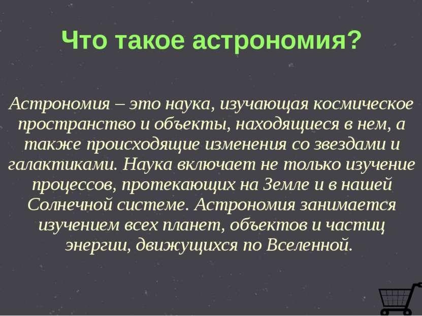 Астрономия – это наука, изучающая космическое пространство и объекты, находящ...