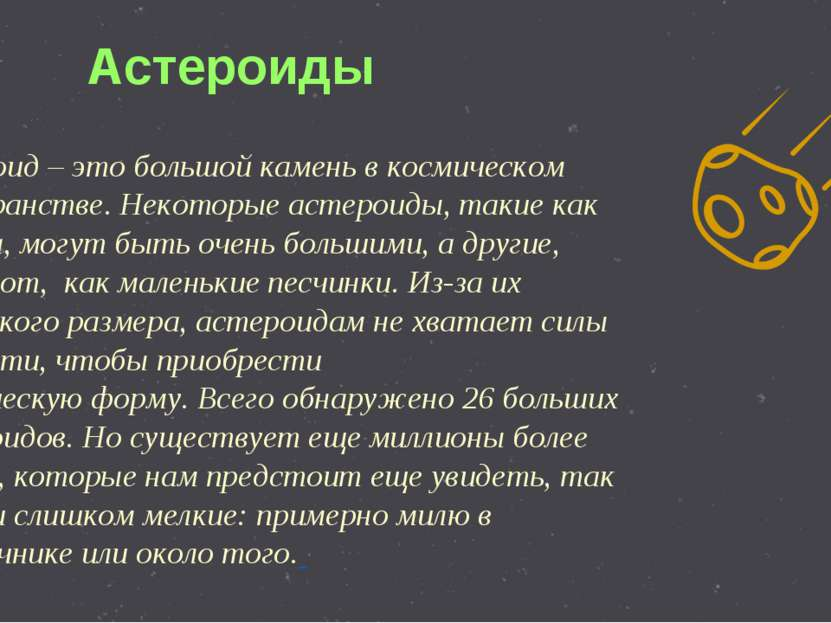 Астероид – это большой камень в космическом пространстве. Некоторые астероиды...