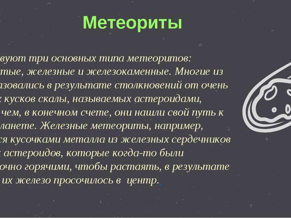 Существуют три основных типа метеоритов: каменистые, железные и железокаменны...