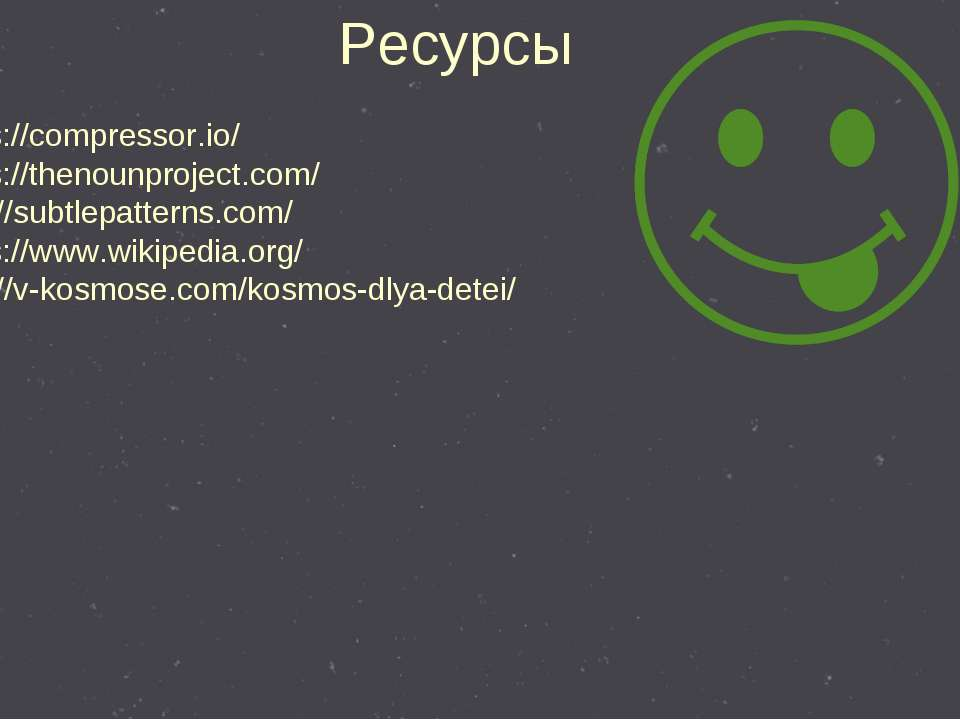 Ресурсы https://compressor.io/ https://thenounproject.com/ http://subtlepatte...