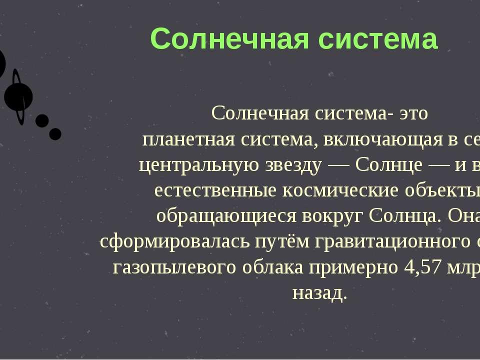 Солнечная система Солнечная система- это планетная система, включающая в себя...