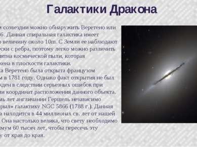 Галактики Дракона В данном созвездии можно обнаружить Веретено или NGC 5866. ...
