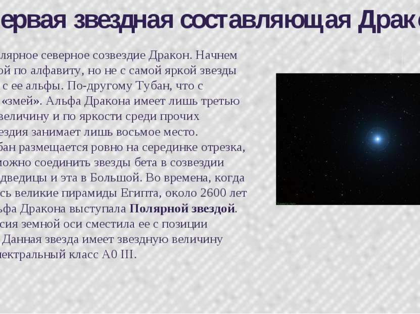 Первая звездная составляющая Дракона Циркумполярное северное созвездие Дракон...