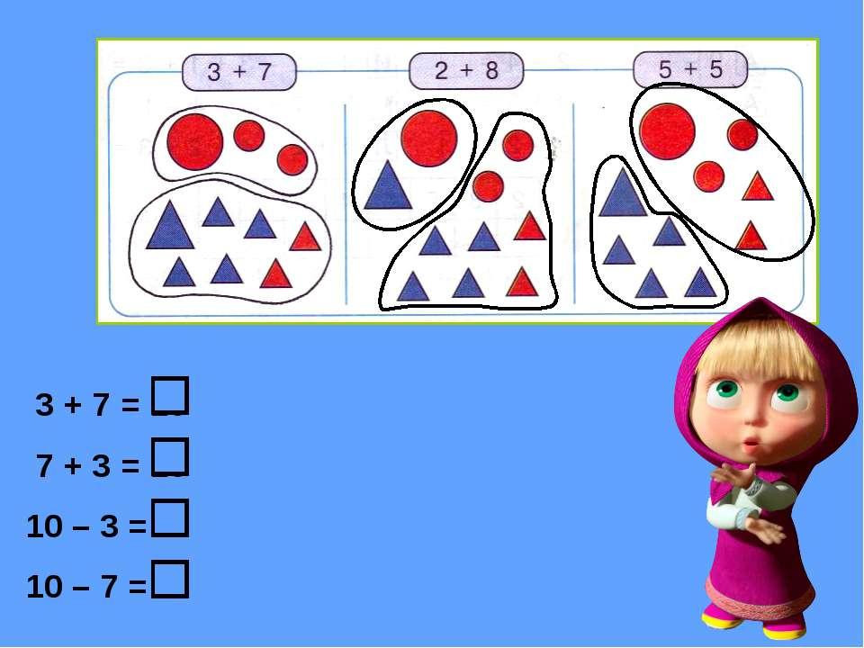 3 + 7 = 10 7 + 3 = 10 10 – 3 = 7 10 – 7 = 3 2 + 8 = 10 8 + 2 = 10 10 – 2 = 8 ...