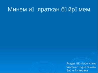 Минем иң яраткан бәйрәмем Ясады: Шәкүров Илназ Укытучы: Нурисламова Энҗе Азга...
