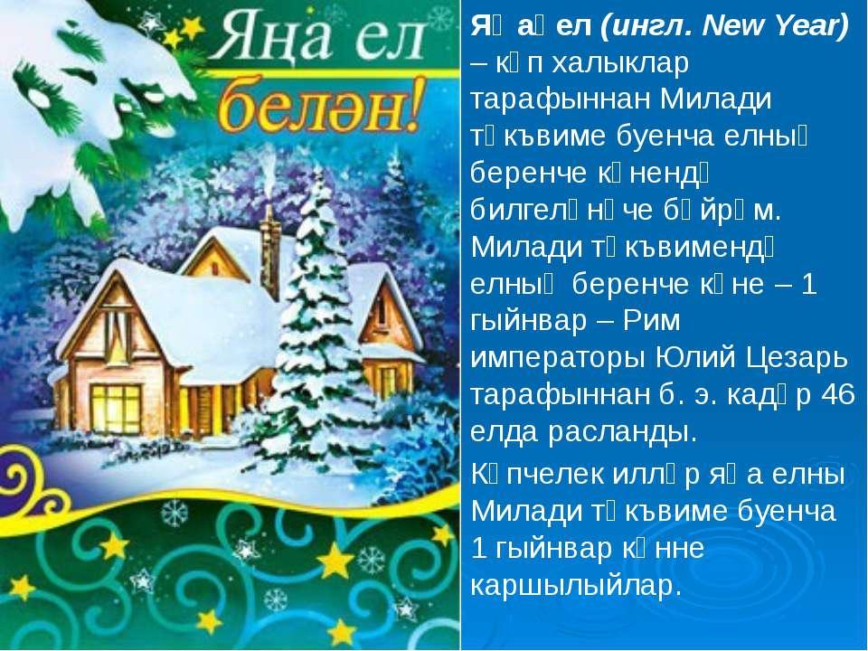 Яңа ел (ингл. New Year) – күп халыклар тарафыннан Милади тәкъвиме буенча елны...