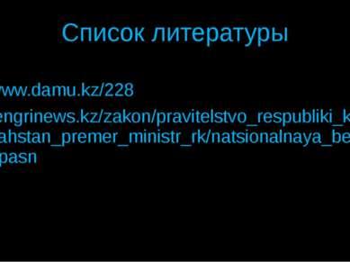 Список литературы www.damu.kz/228 tengrinews.kz/zakon/pravitelstvo_respubliki...