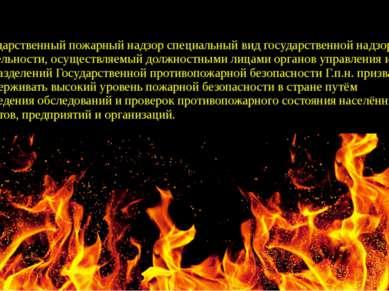 Государственный пожарный надзор специальный вид государственной надзорной дея...