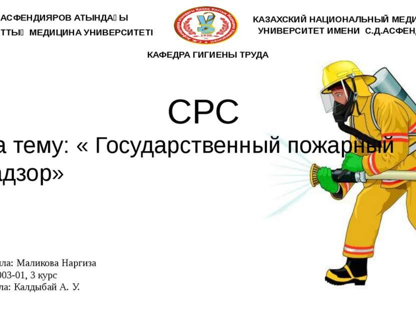 СРС На тему: « Государственный пожарный надзор» Выполнила: Маликова Наргиза Т...