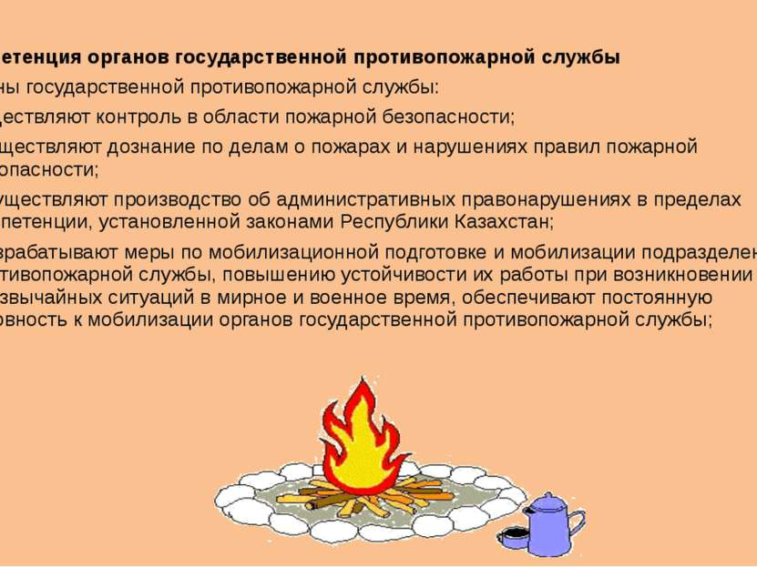 Компетенция органов государственной противопожарной службы Органы государстве...