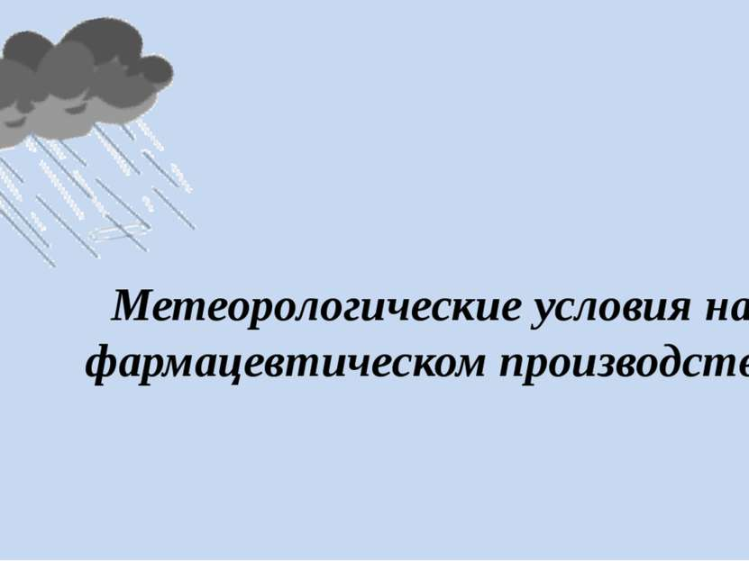 Метеорологические условия на фармацевтическом производстве