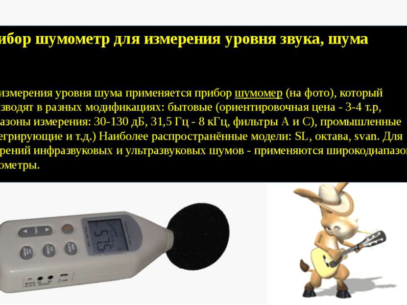 Прибор шумометр для измерения уровня звука, шума Для измерения уровня шума пр...