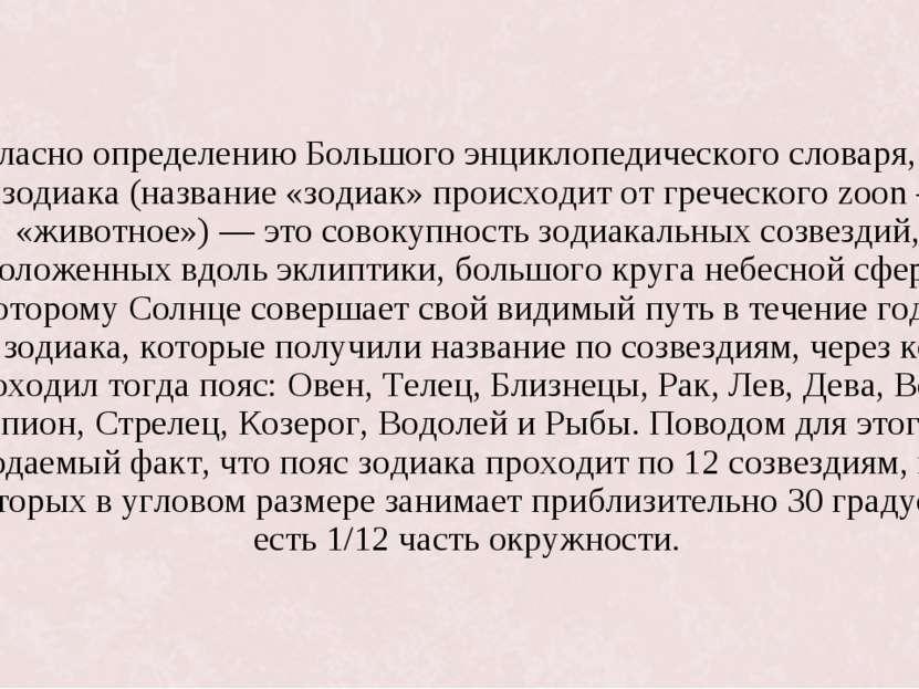 Согласно определению Большого энциклопедического словаря, пояс зодиака (назва...