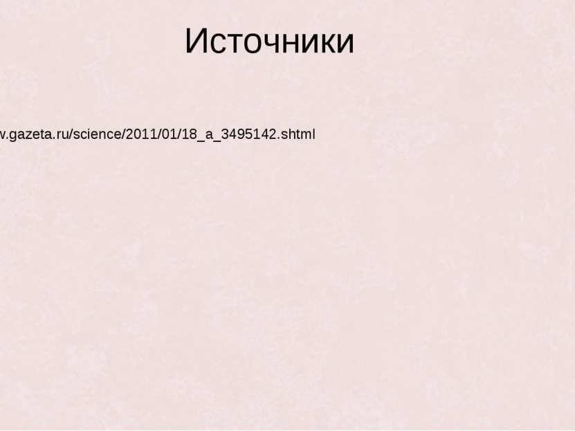 Источники http://www.gazeta.ru/science/2011/01/18_a_3495142.shtml