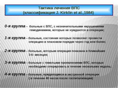 Тактика лечения ВПС (классификация J. Kirklin et al.,1984) 0-я группа – больн...