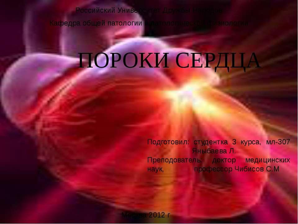 Российский Университет Дружбы Народов Кафедра общей патологии и патологическо...